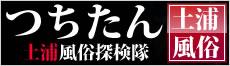 土浦風俗探検隊「つちたん」