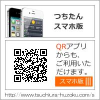土浦風俗情報つちたんスマートフォン表示