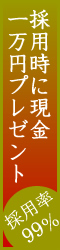 茨城土浦水戸de高収入