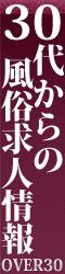風俗求人OVER30【30代からの女性高収入バイト】