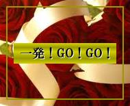 一発GO!GO!