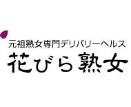 花びら熟女 土浦店